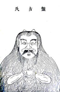 A portrait of Pangu from Sancai Tuhui presented at Asian Library in the University of British Columbia (Wang Qi, 1529 - 1612). Source Wikipedia